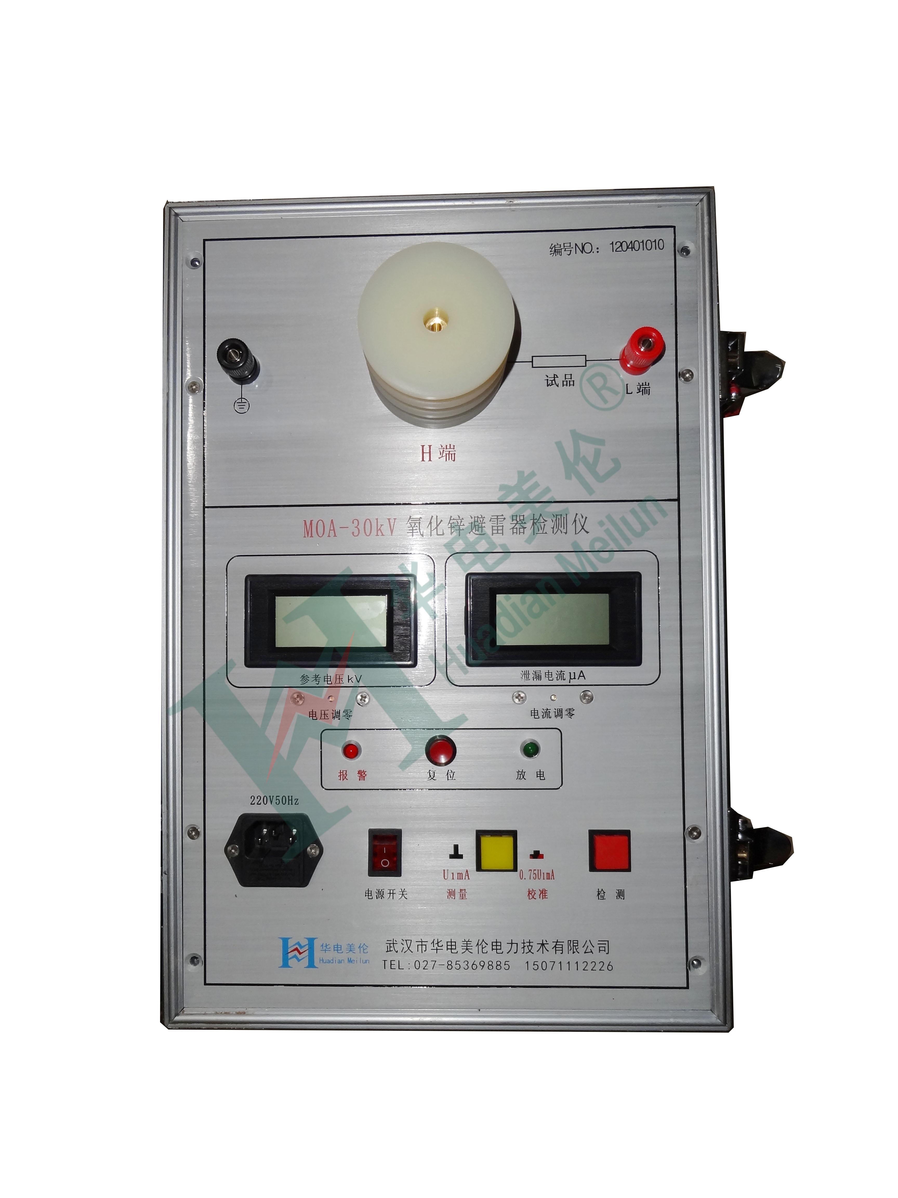 MOA-30kV氧化锌避雷器检测仪